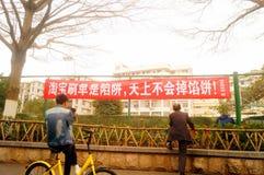 Шэньчжэнь, Китай: знамена рекламы для того чтобы предотвратить онлайн очковтирательство Стоковая Фотография