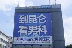 Шэньчжэнь, Китай: промышленная мастерская Стоковая Фотография