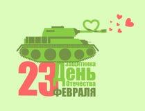23-ье февраля Загонщик сердца влюбленности танка Воинский праздник в России бесплатная иллюстрация
