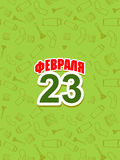 23-ье февраля, день защитников отечества Стоковое Изображение