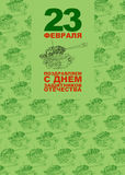 23-ье февраля, защитник отечества Приветствия открытки Стоковые Изображения RF