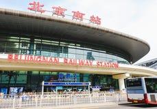 Экстерьер железнодорожного вокзала Пекина южного, Китая Стоковые Фото