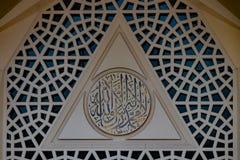 Экстерьер факультета университета Marmara мечети теологии стоковые фото