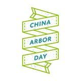 Эмблема приветствию дня беседки Китая Стоковые Изображения RF
