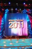 Этап в концертном зале гостиницы Kosmos Стоковое фото RF