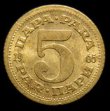 Югославская монетка 5 para Стоковая Фотография