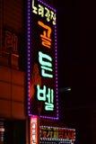 юг приятеля s seoul короля Кореи в июле 30 изменяя предохранителей Стоковое Изображение