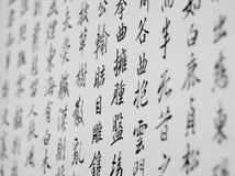 японец каллиграфии Стоковые Фото