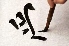 Японская каллиграфия Стоковое Изображение