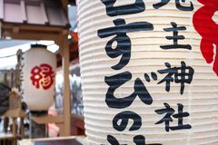 Японские бумажные фонарики в токио Стоковое Изображение