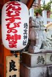 Японские бумажные фонарики в токио Стоковая Фотография