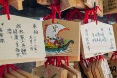 Японские деревянные плиты Стоковые Фотографии RF