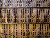 японские таблетки молитве Стоковые Изображения