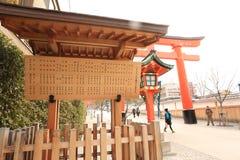 Японский знак Стоковые Фотографии RF