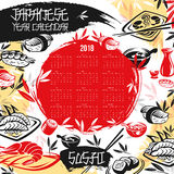 Японский календарь 2018 дизайна суш вектора Стоковые Фотографии RF