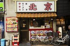 Японский народ варя рамэны лапши для выставки и продажи на местном Стоковая Фотография