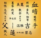 японское письмо Стоковая Фотография RF