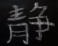 Японское characte каллиграфии Стоковая Фотография
