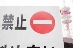 Японцы не вписывают знак улицы Стоковые Изображения