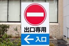 Японцы не вписывают знак улицы Стоковые Изображения RF