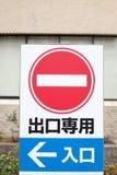 Японцы не вписывают знак улицы Стоковое Фото