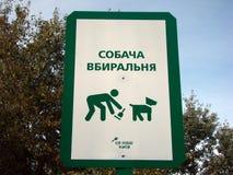 Ящик собаки неныжный Стоковое Фото