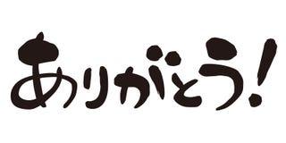 'Danke! 'auf japanisch, informelle Phrase, japanische Kalligraphie lizenzfreie abbildung