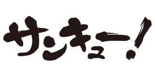 'Danke 'auf japanisch, japanische Kalligraphie lizenzfreie abbildung