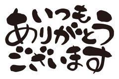 'Danke sehr viel 'auf japanisch, formale Phrase, japanische Kalligraphie lizenzfreie abbildung