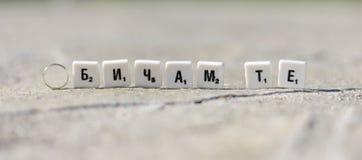 'I-liefde u 'geschreven in Bulgaar stock afbeelding