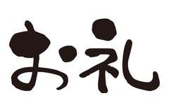 'Ich bin 'auf japanisch, japanische Kalligraphie, ein Zeichen des Dankes dankbar vektor abbildung