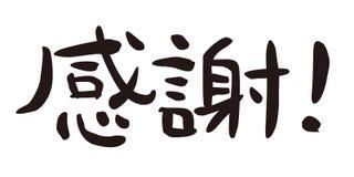 'Ich bin dankbar! 'auf japanisch, informelle Phrase, japanische Kalligraphie vektor abbildung