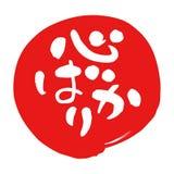 'kleines Geschenk 'auf japanisch, japanische Kalligraphie, Illustration lizenzfreie abbildung