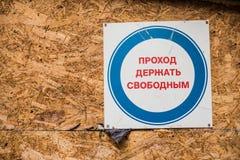 """""""Gardez la plaque signalétique ouverte d'entrée """"- dans la langue russe image stock"""