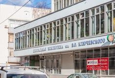 """Â""""för centralt arkiv – 15 av ett namn av V Nolla Klyuchevsky moscow russia Fotografering för Bildbyråer"""