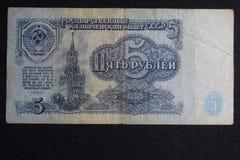 一个不存在的国家的金钱 免版税库存照片