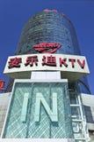 一个卡拉OK演唱KTV酒吧的门面在北京,中国 库存图片