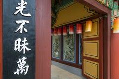 一个大厦的特写镜头在Beomeosa寺庙的在釜山 库存照片