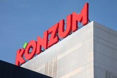 一个Konzum超级市场的入口在武科瓦尔 Konzum是Agrokor公司的部分 库存照片