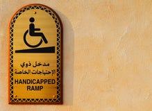 一块残疾匾用阿拉伯语和英语在对清真寺的入口 免版税库存图片
