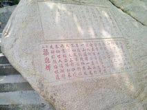 一块独特的大石头在澳门 免版税库存图片
