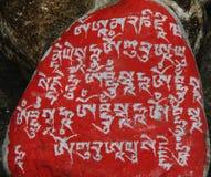 一块marnyi石头在Tdibet 图库摄影