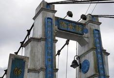 一座暂停的桥梁在台湾 库存照片