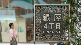 一条特别路牌板iof银座街道的特写镜头在东京,日本 库存图片
