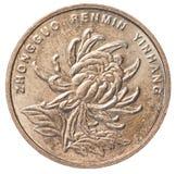 一枚中国人元硬币 图库摄影