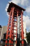 一点东京或日本村庄广场标志 库存图片