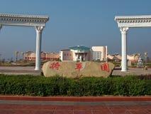 一般庭院位于兴国县 免版税库存照片