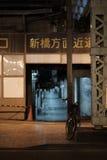 一辆自行车在路轨桥梁日比谷,东京,日本下 免版税库存图片