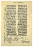 一页的再生产第一打印了圣经 免版税库存图片