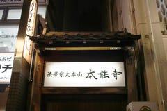 一Honno ji在京都Oike Dori 免版税库存照片